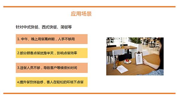 思迅扫码点餐 移动与在线应用-兰州中阳欣胜商贸有限公司